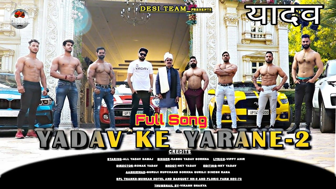 Download Yadav Ke Yarane 2   Dj Song 2021   Rao Pasha Bhai   Vippy Ahir   Robin Rao   Rabbu Yadav   Etesh Rao