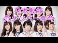 乃木坂46元メンバーが卒業後それぞれの分野で活躍していた!柏幸奈・宮沢セイラ・大…