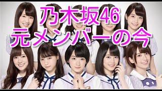 乃木坂46元メンバーが卒業後それぞれの分野で活躍していた!柏幸奈・宮...
