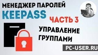 Менеджер паролей KeePass. Часть 3 - Настройки программы и управление группами