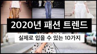 2020년 데일리에 입을 수 있는 패션 트렌드 10가지…