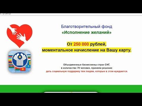 Международный благотворительный фонд помощи детям Шанс
