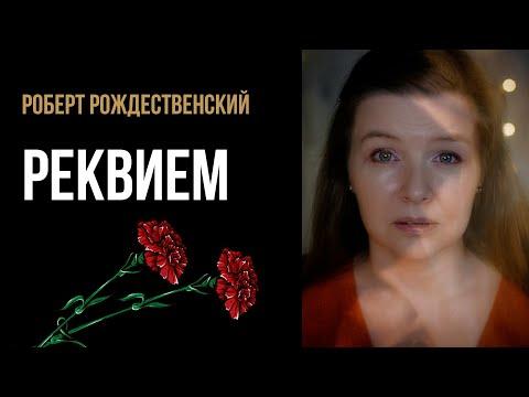"""Роберт Рождественский """"Реквием"""" (полностью) - стихи о войне"""