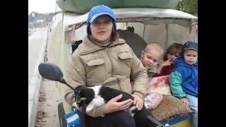 Сім'я Бровченко. Осінь, наш ''кінь'' везе нас на риболовлю.