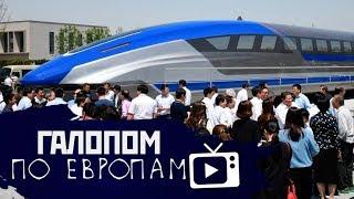 Галопом по Европам #29 (600 км/ч на поезде, Электроника из 90-х,  Счастье в неравенстве)