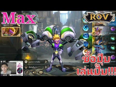 Garena RoV Thailand-Maxมาแล้วจัดซักหน่อยอิอิ!!!