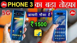 Jio Phone 3 - 108MP Camera | 5G Sim Support | Jio Phone 3 Booking online Price 1500