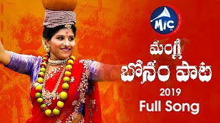 Bonalu Song 2019 | Full Song | Mangli | Manukota Prasad | MicTv.in