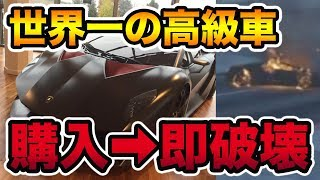 【衝撃】世界一高い高級車を購入後、一瞬で破壊された結果・・・