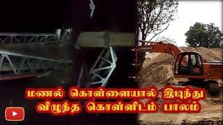 வெள்ளப்பெருக்கால் இடிந்து விழுந்த கொள்ளிடம் ஆற்றின் பாலம் - Video | Kollidam | Kerala Floods