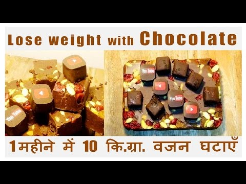 1 महीने में 10 कि.ग्रा. वजन घटाएँ, Lose 10 kg with CHOCOLATE in 1 month, Lose Weight with Chocolate