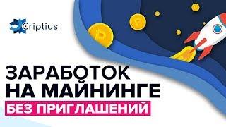 Criptius - честный отзыв о проекте / ЗАРАБОТОК В ИНТЕРНЕТЕ 2018