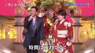 作詞:魚住勉 作曲:馬飼野康二 オリジナル歌手:武田鉄矢&芦川よしみ.