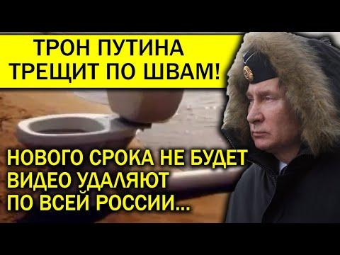 ВИДЕО УДАЛЯЮТ ПО ВСЕЙ РОССИИ! ТРОН ПУТИНА ТРЕЩИТ ПО ШВАМ!