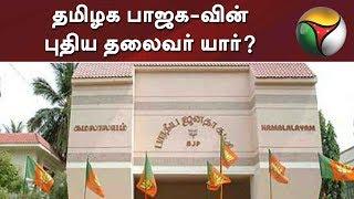 தமிழக பாஜக-வின் புதிய தலைவர் யார்?   Who's Next Tamil Nadu BJP President?