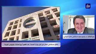 إدارة مستشفى عمان الجراحي تتخذ إجراءات احترازية  -9-4-2020