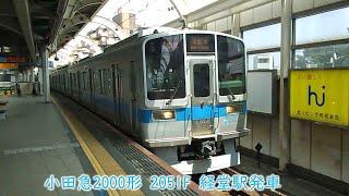 小田急2000形 2051F 小田急線 経堂駅発車 6591列車