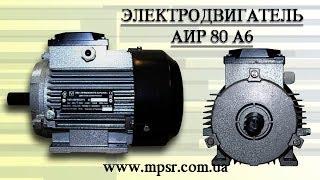 Обзор электродвигателя АИР 80 А6