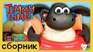 тимми тайм  сборник 24 Timmy Time Compilation