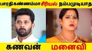 பாரதி கண்ணம்மா நிஜ கணவன் மனைவி   Tamil Cinema   Kollywood News   Cinema Seithigal