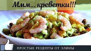 Салат с Креветками и Авокадо. Очень вкусный и простой салат.