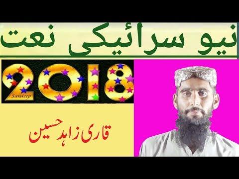 official-hd-qari-zahid-hussain-new-saraiki-naat-2018-|-sahir-tv-|-new-naat-2018
