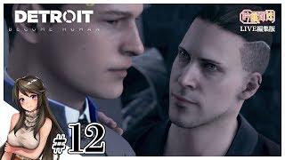 #12 姉の「Detroit Become Human」【PS4 Pro 高画質】
