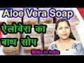 oil soap making process, bath soap manufacturing, aloe vera soap