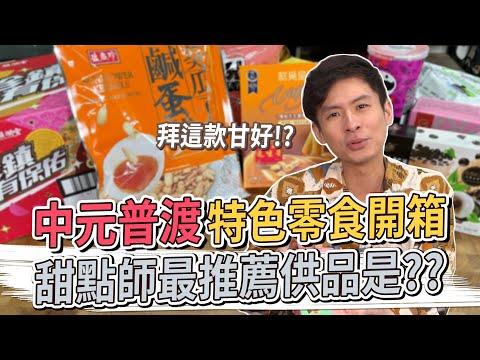 中元普渡 特色零食開箱!甜點師最推薦供品是?? │厭世甜點店