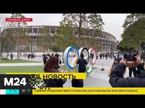 Олимпийские игры в Токио перенесут из-за коронавируса - Москва 24
