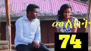 Meleket ( መለከት ) - Episode 74 | Ethiopian Drama
