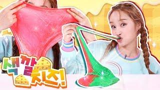 먹을 수 있는 액괴!? 중국에서 유행하는 색깔 치즈 만들기 먹방놀이 - 지니