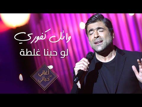 Law Hobna Ghalta - Wael Kfoury - Aghani Men Hayati - لو حبنا غلطة- وائل كفوري - أغاني من حياتي