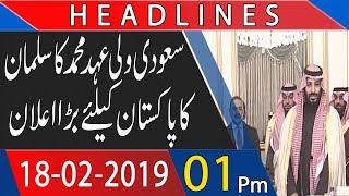 Headline | 01:00 PM | 18 February 2019 | UK News | Pakistan News