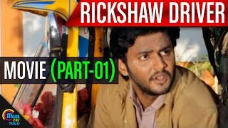 Rickshaw Driver | Tulu Movie | Part 1, Aravind Bolar, Naveen D Padil