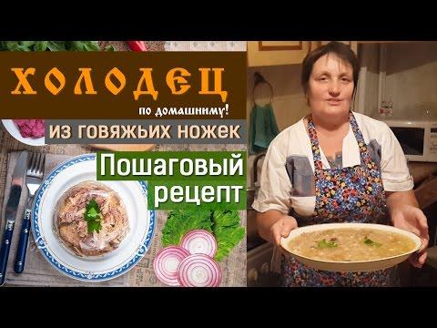 Как приготовить холодец из говядины в домашних условиях рецепт с фото
