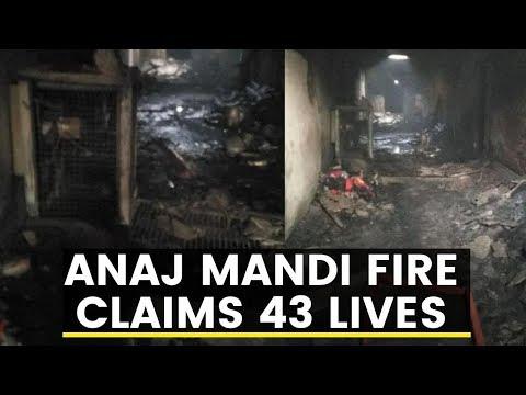 Anaj Mandi fire claims 43 lives, Delhi | NewsX