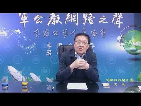 20190917 介文汲:郭不選 民進黨及柯P最失落/談索羅門斷交