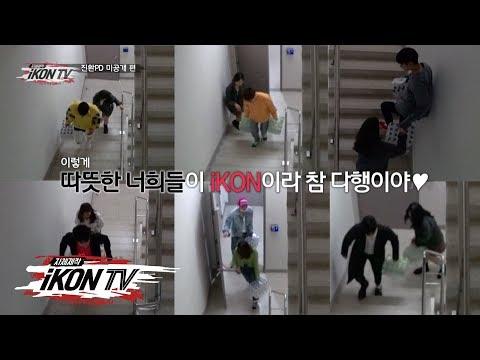 iKON -  iKON TV EP.7 Unreleased Clip