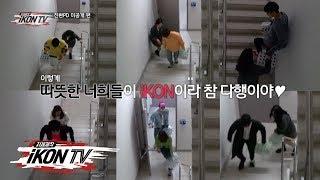 '자체제작 iKON TV' EP.7 매주 (토) 밤 10시 : YouTube, V LIVE 매주 (토) 밤 12시 30분 : JTBC '자체제작 iKON TV' Instagram ...
