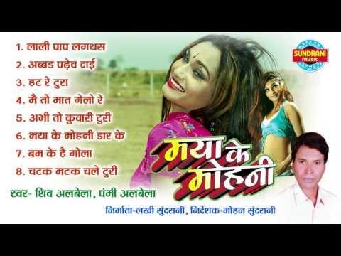 Maya Ke Mohani - Jukebox - Chhattisgarhi Song - Shiv Albela - Pammi Albela