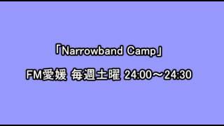 FM愛媛 Narrowband Camp 2013/7/27(土) 深夜0時から30分放送。 パーソナ...