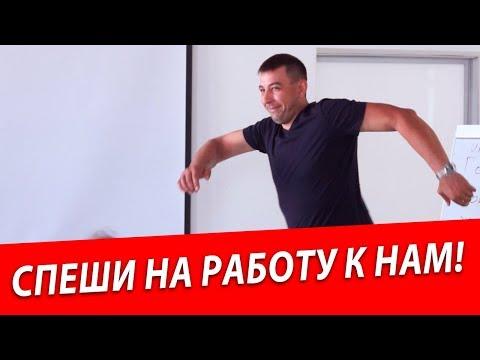 Работа для риелторов | Высокооплачиваемая работа риэлтором в Казани | Работа с высокой зарплатой