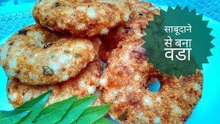 Sabudana Vada Recipe In Hindi By Indian Food Made Easy, Navratri Special Recipes In Hindi
