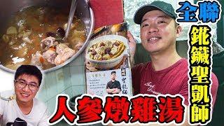 [DogJun愛吃] 全聯 錵鑶-聖凱師 人參燉雞湯,重量級的湯品,冬天溫暖身心飽足味蕾的新選擇