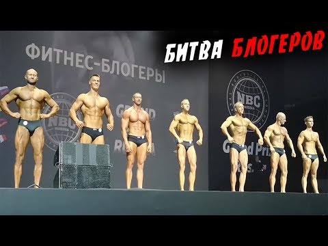 БИТВА БЛОГЕРОВ ! 2019 Grand Prix Russia, National Bodybuilding Community