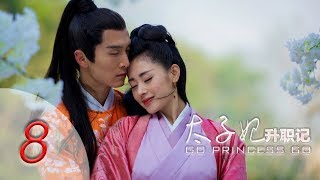 Go Princess Go 08 Engsub (Zhang tianai,Sheng yilun,Yu menglong,Guo junchen)