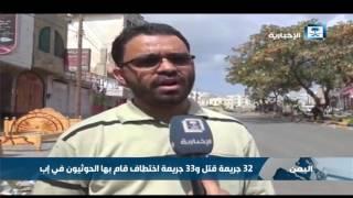تقارير حقوقية تكشف انتهاكات ميليشيا الحوثي بحق المدنيين في إب