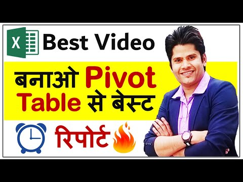 pivot table in excel in Hindi | summarize data using pivot table