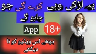 +18 Viral App  Girl Will Do Anything for You  | Viral Android  App